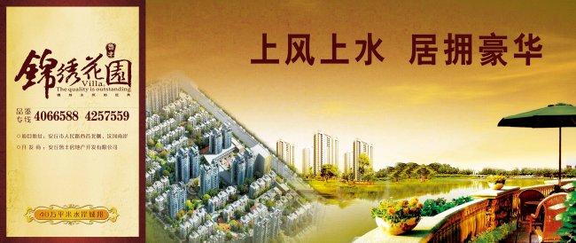 房地产户外广告图片