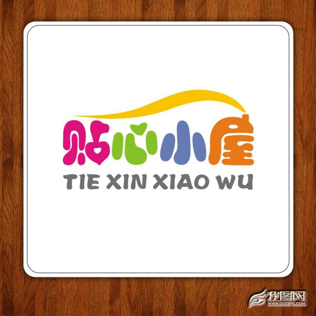 儿童服装logo免费下载