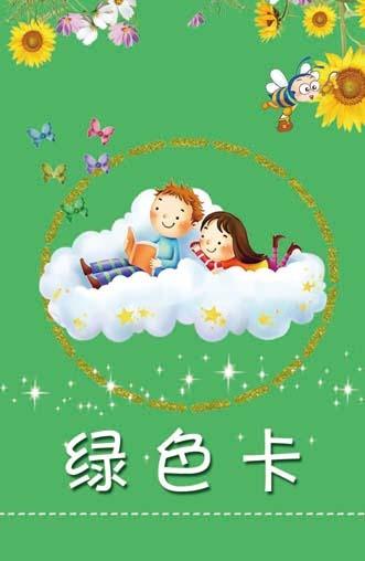 卡片卡通绿色 云彩 小孩