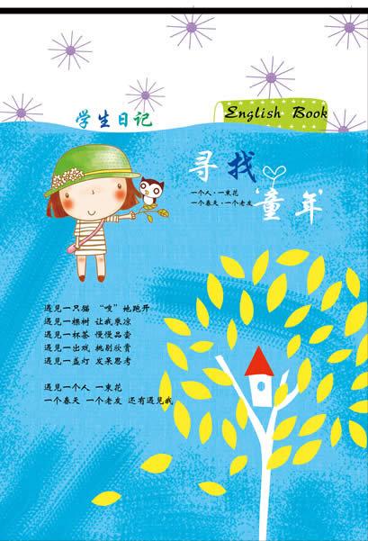 树叶 封面设计 日记本封面 广告设计 本本封面 画册设计 韩国插画