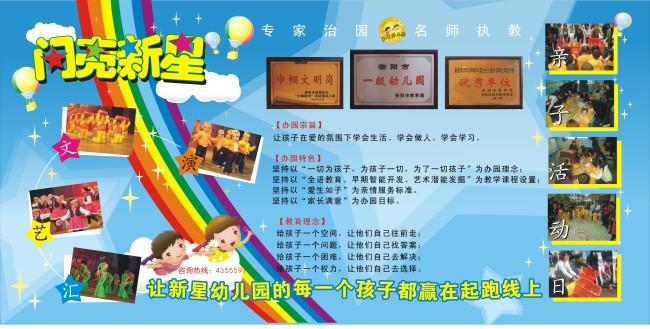 幼儿园板块免费下载