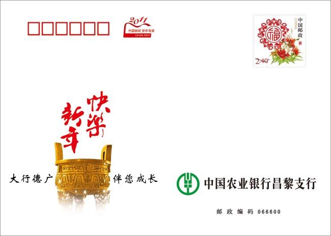 鼎 农业银行标识 2011年信封邮票 农业银行宣传标语