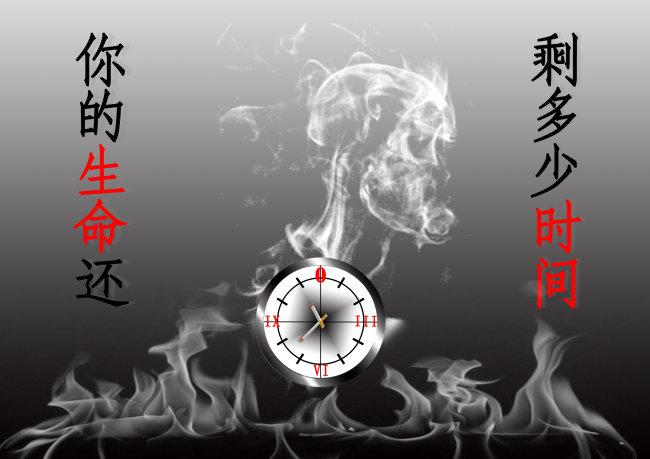 吸煙有害健康