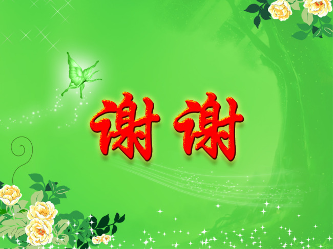 绿色ppt模板ppt模板免费下载-千图网www.58pic.com