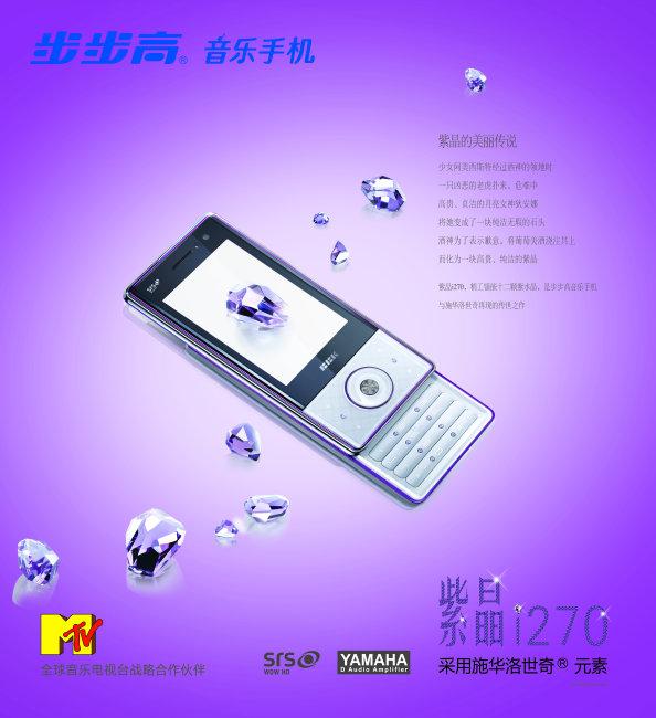 步步高音乐手机宣传
