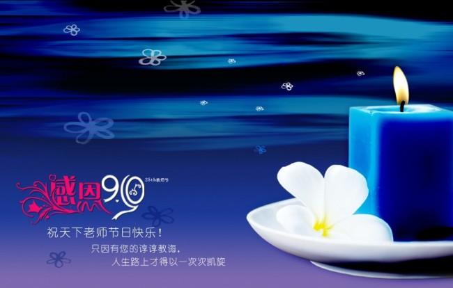 教师节 海报      蜡烛 蓝色 9月10日