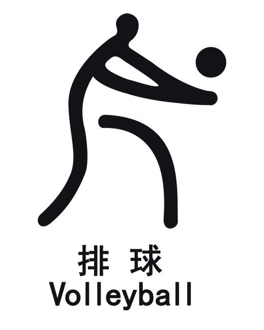 运动简笔画——排球psd素材免费下载-千图网www.58pic