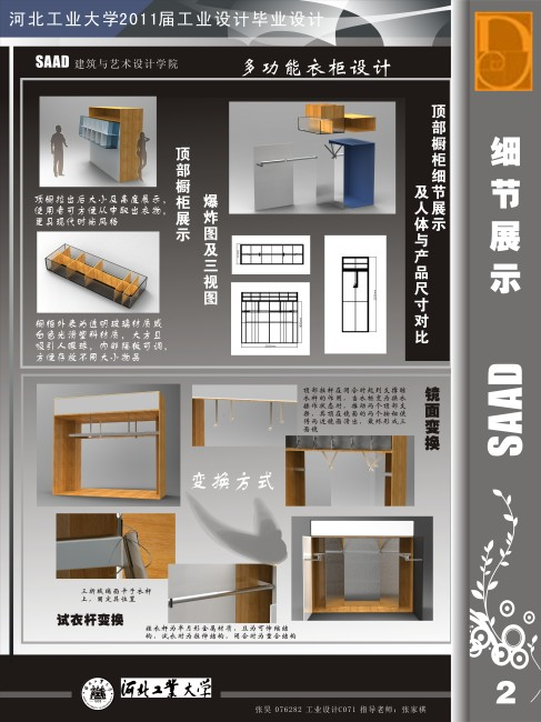衣柜设计版式免费下载 多功能衣柜设计展板素材 产品设计大学生毕业设图片