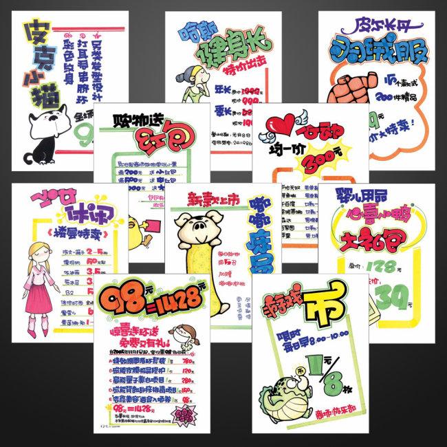 手绘pop海报海报免费下载-千图网www.58pic.com