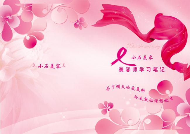 粉红美容模板