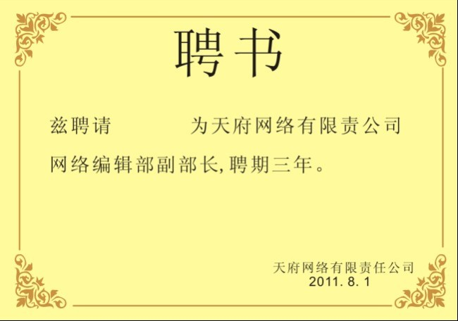 聘书模板矢量图免费下载-千图网www.58pic.com