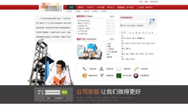 psd 模板 模板源文件 设计类素材 科技 人物 企业文化 ps 网页设计