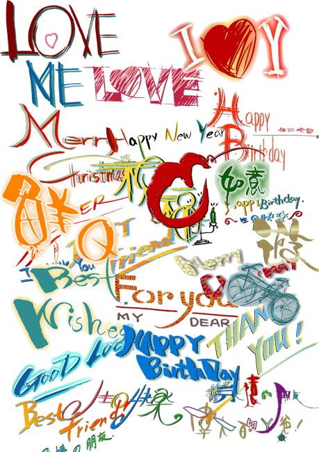 字体设计 艺术字