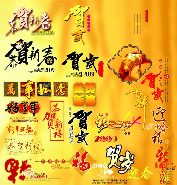 艺术字 字体设计 艺术设计 字体 节日字体 pds字体 传统字体