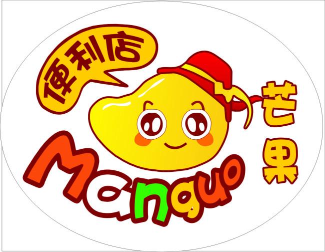 芒果图片 卡通图片