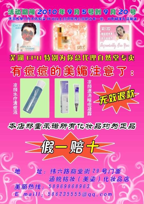 化妆品店海报