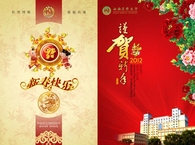 2012龙年邮政贺卡 谨贺新年 2012 福字 卡通娃娃 童男童女 龙纹 龙年
