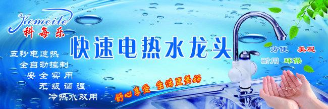 科每乐 快速电热水龙头海报 广告背景素材图片