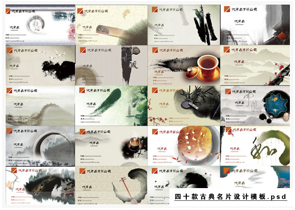 四十款中国风名片设计模板下载 psd