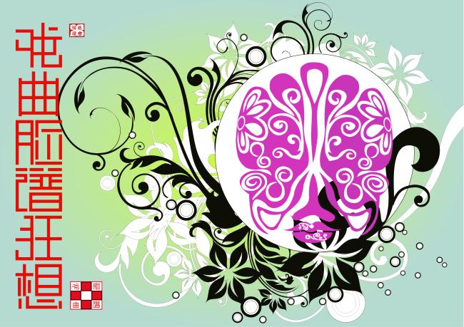 花朵 戏曲脸谱 海报