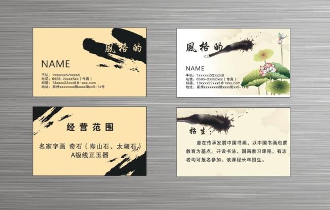 复古名片模板名片|卡免费下载-千图网www.58pic.com