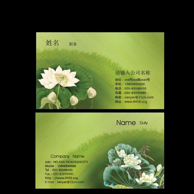 中国传统名片荷花背景模板