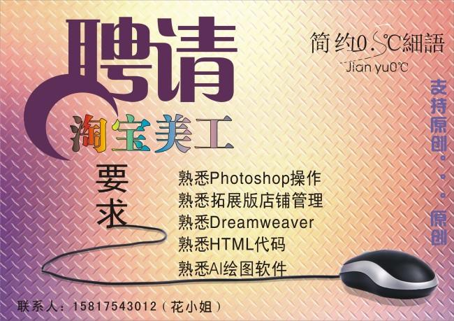 招聘素材淘宝模板免费下载-千图网www.58pic.com