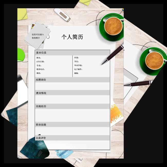 简历模板下载免费下载
