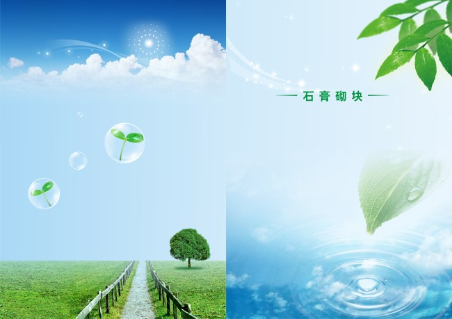 下载_环保封面免费下载 当今社会以环保绿色为主 我们应当时刻以环保为主