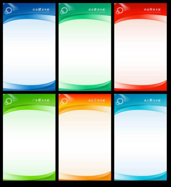 一套彩色展板背景设计PSD