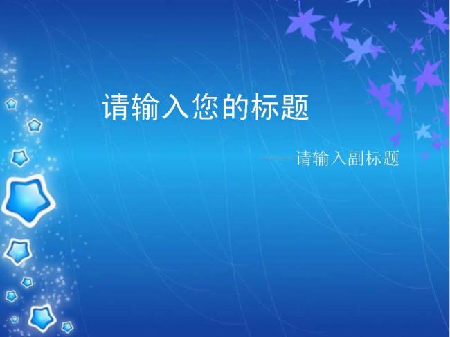 浪漫情调蓝色背景ppt幻灯片 浪漫背景ppt素材 蓝色情调ppt模板免费