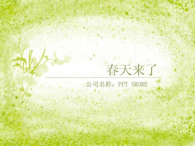 春意盎然绿色背景ppt幻灯片