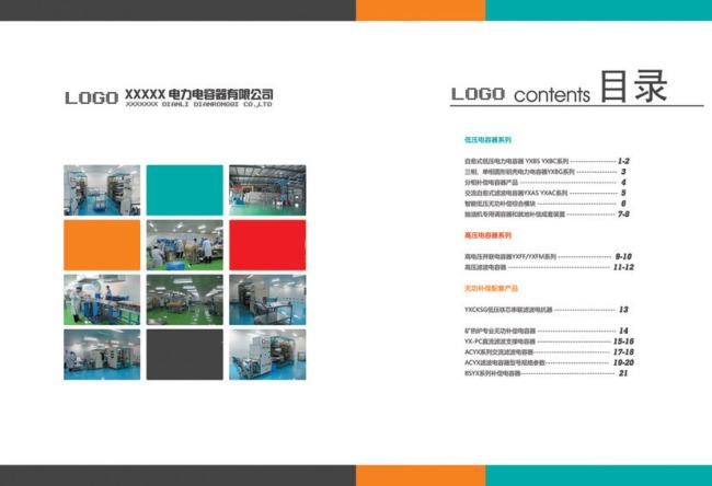 电器目录排版设计图片