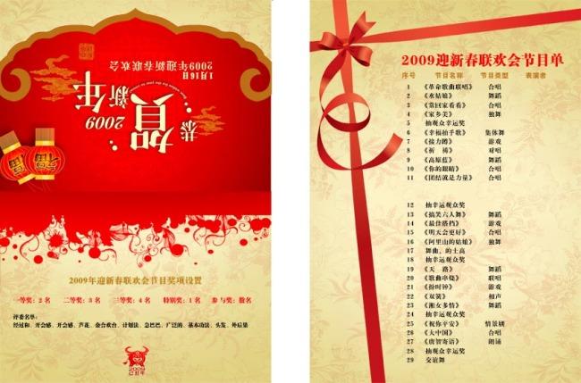 新春联欢晚会节目单模板