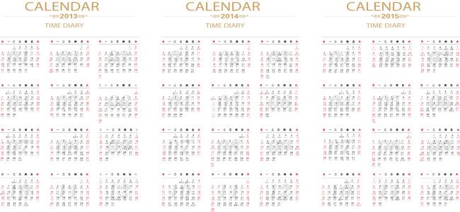 2013.2014.2015日历日期图片