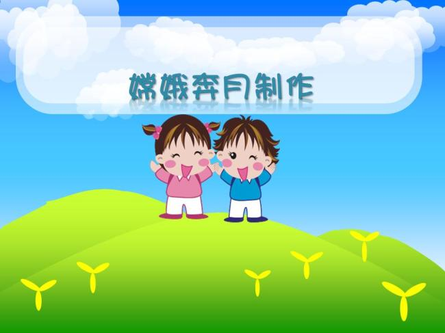儿童卡通背景ppt模板免费下载