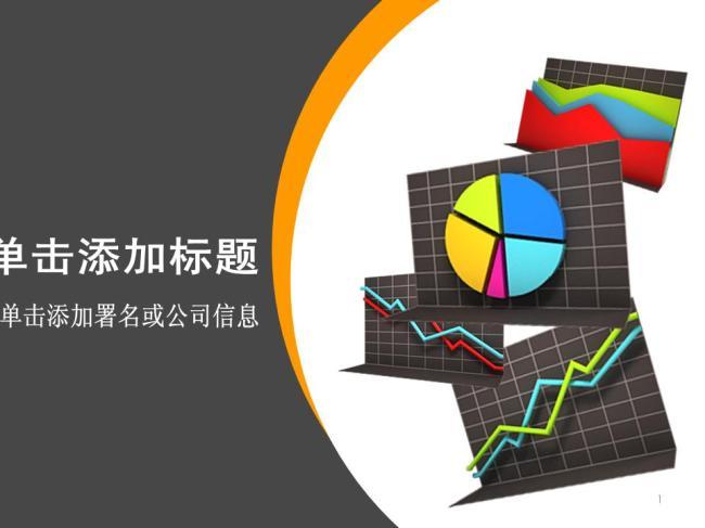 各种财务指标图表ppt模板ppt模板免费下载-千图网www.图片