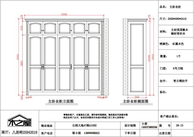 卧室衣柜设计图图片素材免费下载-千图网www.58pic