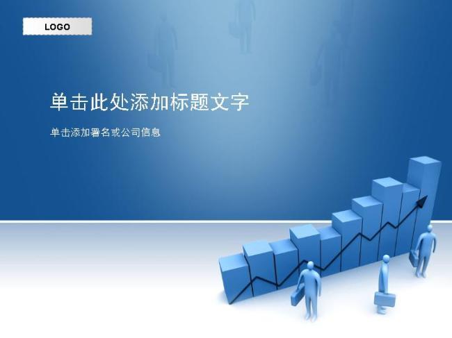 蓝色台阶步步高商务ppt模板ppt模板免费下载-千图网