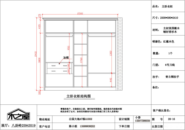 卧室衣柜内部结构图免费下载