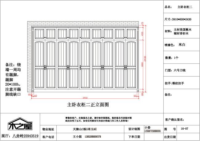 主卧衣柜立面图图片素材免费下载-千图网www.58pic