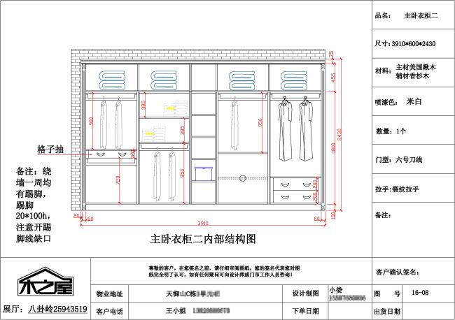 主卧衣柜内部结构图