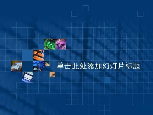 蓝色经典商务公司ppt模板ppt模板免费下载-千图网www