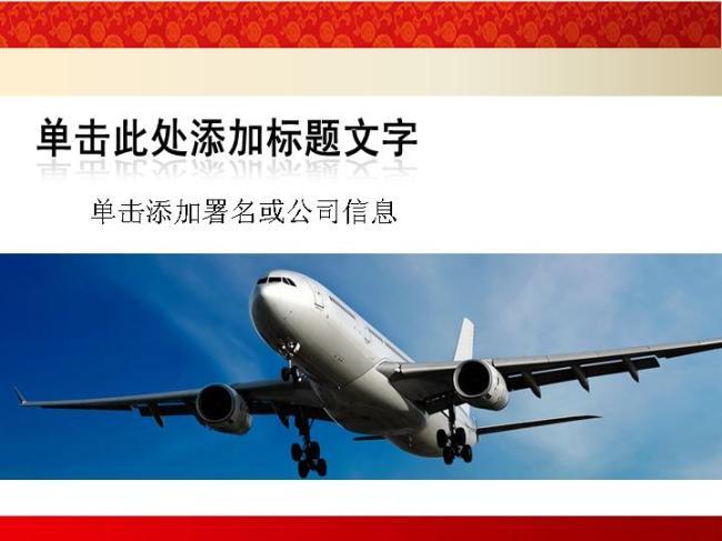 商务飞机ppt模板