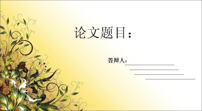 论文答辩精美花边背景ppt模板免费下载