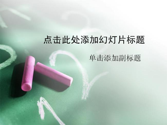 彩色铅笔教育教学ppt模板ppt模板免费下载-千图网www