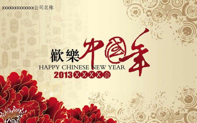 2013欢乐中国年ppt幻灯片免费下载 2013欢乐中国年ppt幻灯片 新年春