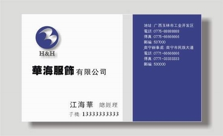 服饰公司名片模板名片 卡免费下载-千图网www.58pic