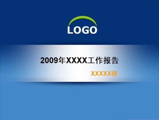 年度工作报告ppt幻灯片 ppt模板免费下载-千图网www.