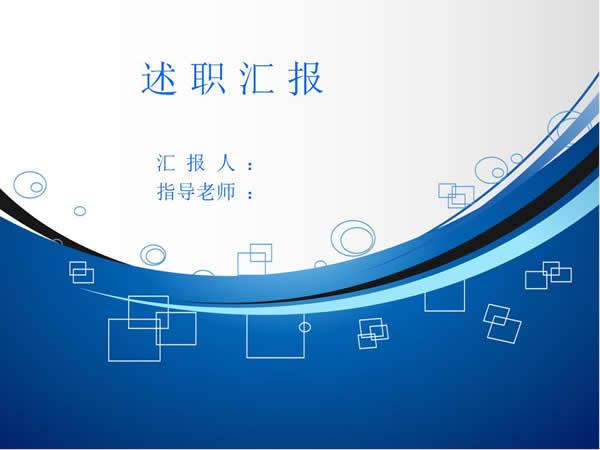职业述职报告ppt模板免费下载